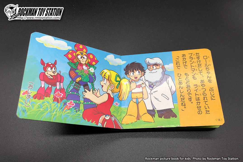 洛克人儿童漫画11.jpg